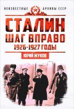 Stalin. Shag vpravo