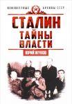 Stalin. Tajny vlasti