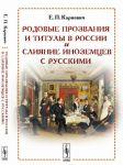 Rodovye prozvanija i tituly v Rossii i slijanie inozemtsev s russkimi