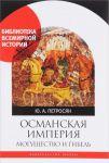 Osmanskaja imperija. Moguschestvo i gibel