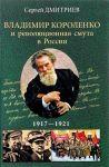 Vladimir Korolenko i revoljutsionnaja smuta v Rossii. 1917 - 1921. Ot Pervoj mirovoj do krasnogo terrora i NEPa