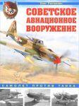 Sovetskoe aviatsionnoe vooruzhenie. Samolet protiv tanka