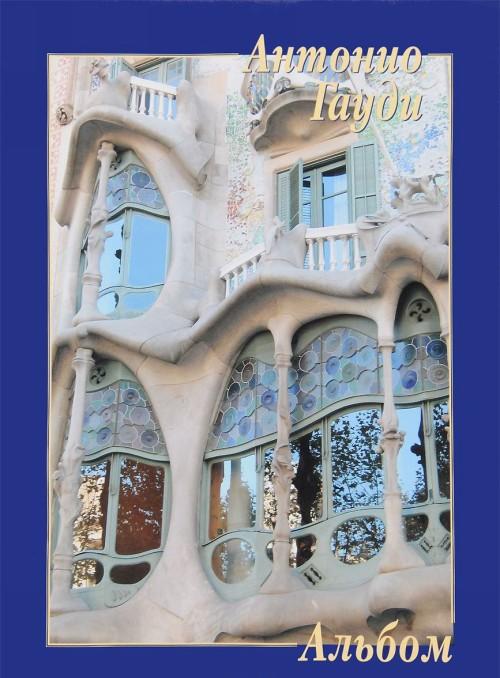Antonio Gaudi. Albom