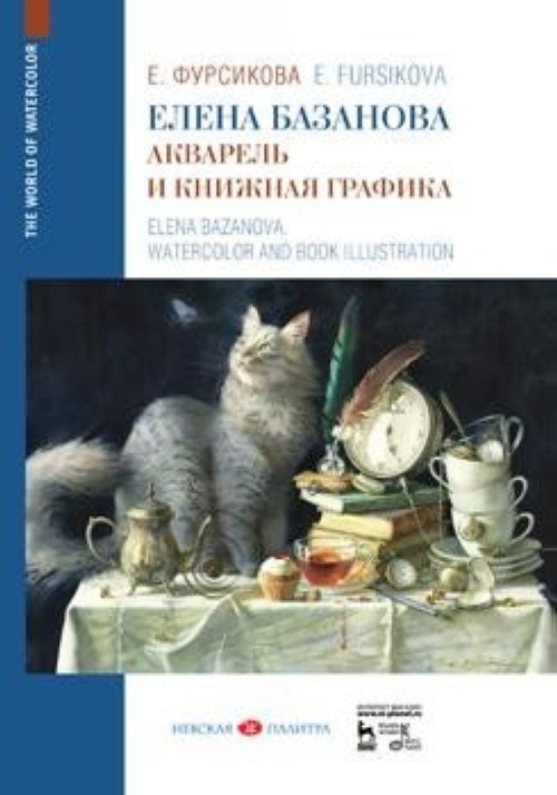 Елена Базанова. Акварель и книжная графика / Elena Bazanova. Watercolor and Book Illustration