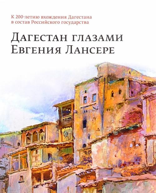 Dagestan glazami Evgenija Lansere