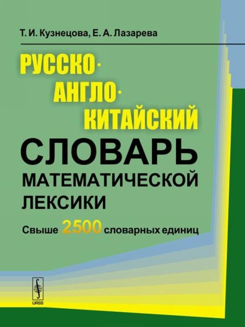 Русско-англо-китайский словарь математической лексики: Свыше 2500 словарных единиц