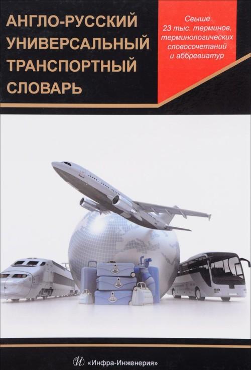 Anglo-russkij universalnyj transportnyj slovar