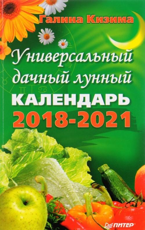 Universalnyj dachnyj lunnyj kalendar 2018-2021 gody
