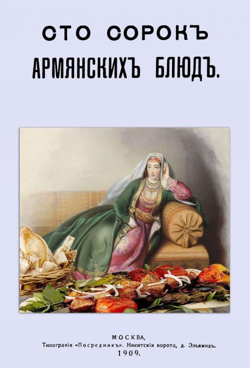 Sto sorok Armjanskikh bljud (sbornik starinnykh retseptov)