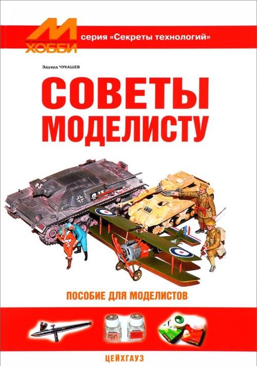 Sovety modelistu