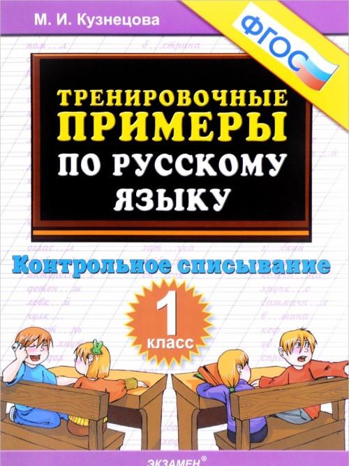 Russkij jazyk. Kontrolnoe spisyvanie. 1 klass. Trenirovochnye primery