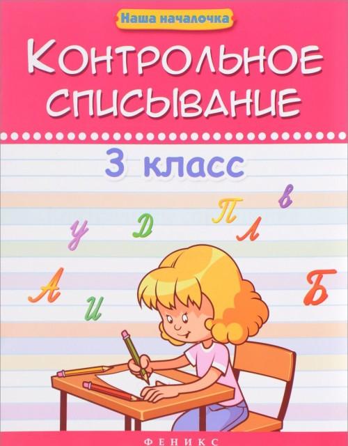 Kontrolnoe spisyvanie. 3 klass