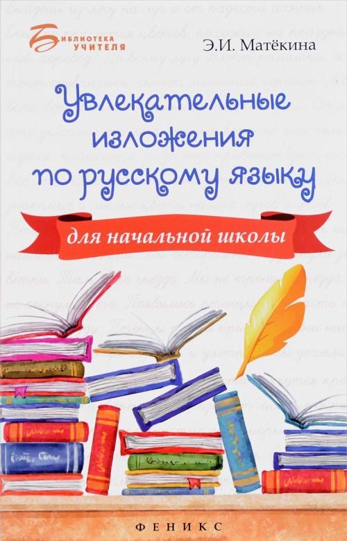 Uvlekatelnye izlozhenija po russkomu jazyku dlja nachalnoj shkoly