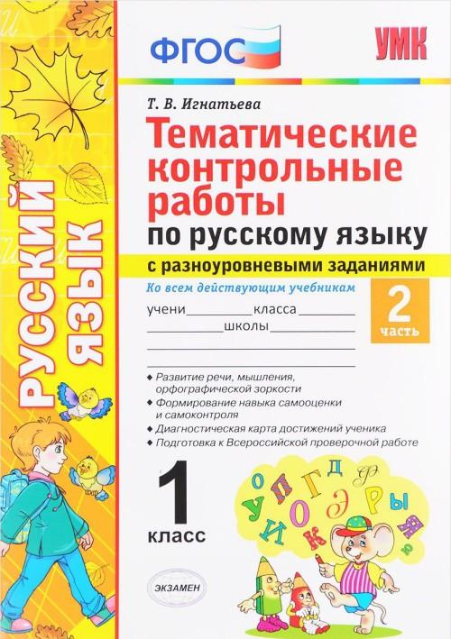 Russkij jazyk. 1 klass. Tematicheskie kontrolnye raboty s raznourovnevymi zadanijami. Chast 2