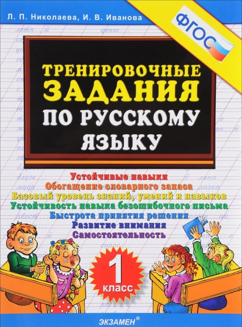 Русский язык. 1 класс. Тренировочные задания