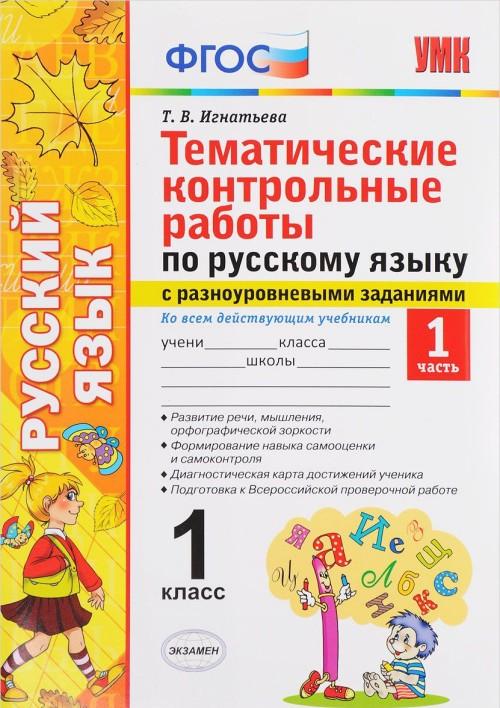 Russkij jazyk. 1 klass. Tematicheskie kontrolnye raboty s raznourovnevymi zadanijami. Chast 1