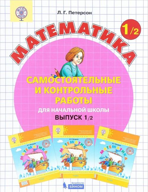 Matematika. Nachalnaja shkola. Samostojatelnye i kontrolnye raboty. Vypusk 1. Variant 2