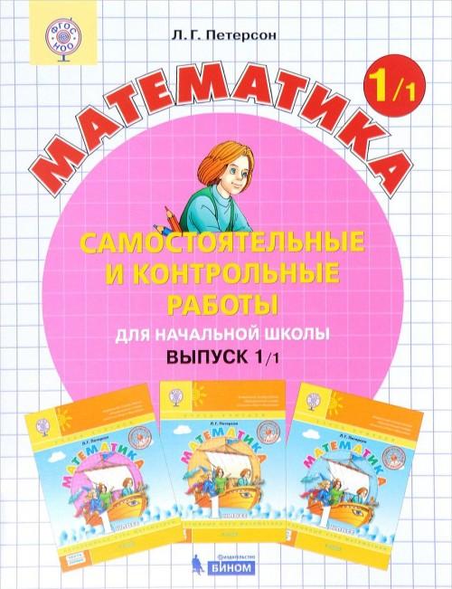 Matematika. Nachalnaja shkola. Samostojatelnye i kontrolnye raboty. Vypusk 1. Variant 1