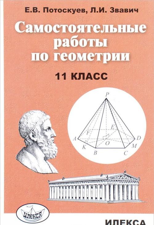 Geometrija. 11 klass. Samostojatelnye raboty
