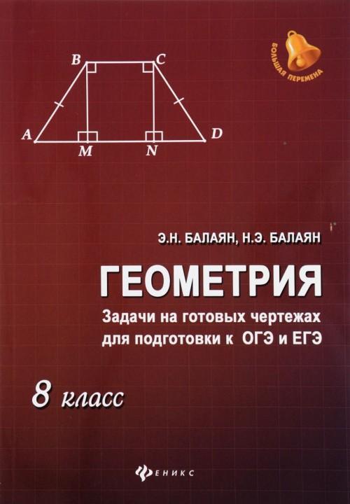 Geometrija. 8 klass. Zadachi na gotovykh chertezhakh