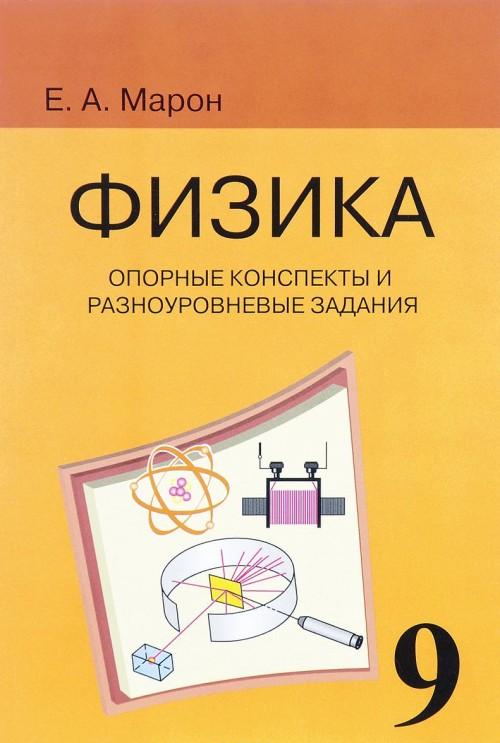 Fizika. 9 klass. Opornye konspekty i raznourovnevye zadanija k uchebniku A. V. Peryshkina