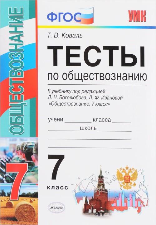 Obschestvoznanie. 7 klass. Testy k uchebniku po redaktsiej L. N. Bogoljubova, L. F. Ivanovoj