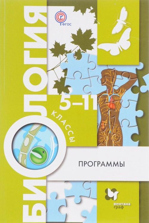 Biologija. 5-11 klassy. Programmy (+ CD)