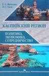 Kaspijskij region. Politika, ekonomika, sotrudnichestvo