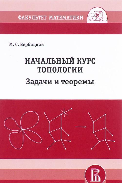 Nachalnyj kurs topologii. Zadachi i teoremy