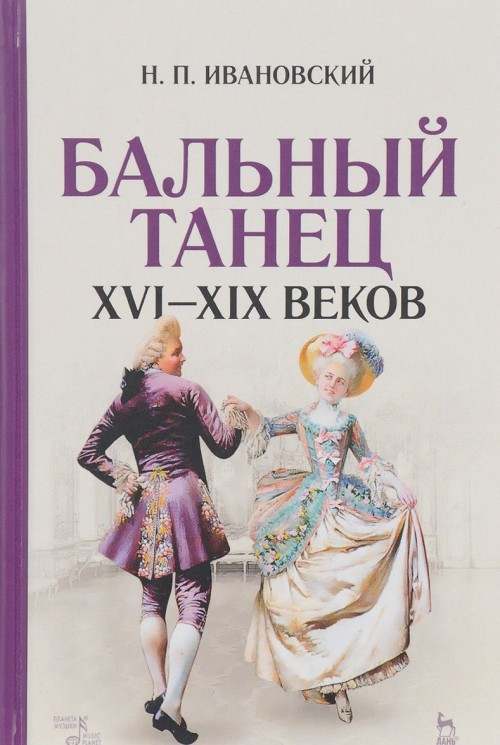 Balnyj tanets XVI - XIX vekov. Uchebnoe posobie