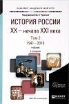 Istorija Rossii XX - nachala XXI veka. Uchebnik. V 2 tomakh. Tom 2. 1941-2016