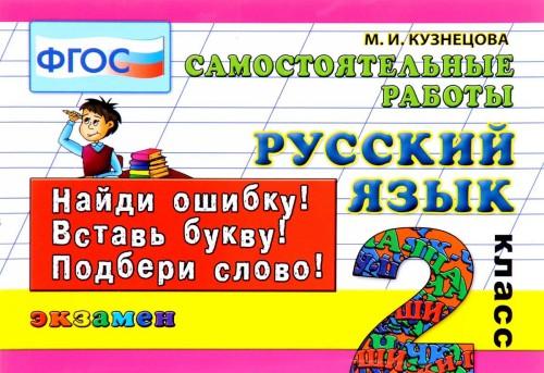 Russkij jazyk. 2 klass. Samostojatelnye raboty