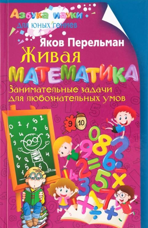 Zhivaja matematika. Zanimatelnye zadachi dlja ljuboznatelnykh umov
