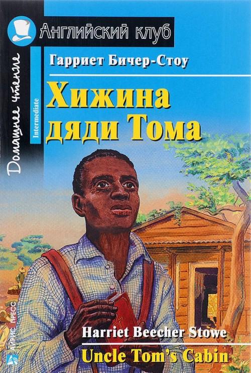 Khizhina djadi Toma / Uncle Tom's Cabin: Intermediate