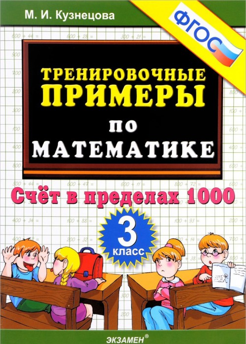 Matematika. 3 klass. Trenirovochnye primery. Schet v predelakh 1000