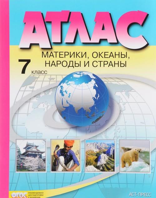 Geografija. Materiki, okeany, narody i strany. 7 klass. Atlas