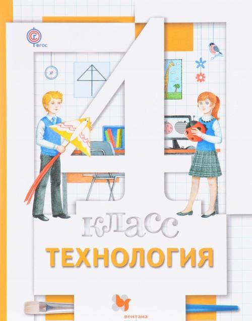 Технология. 4класс. Учебник