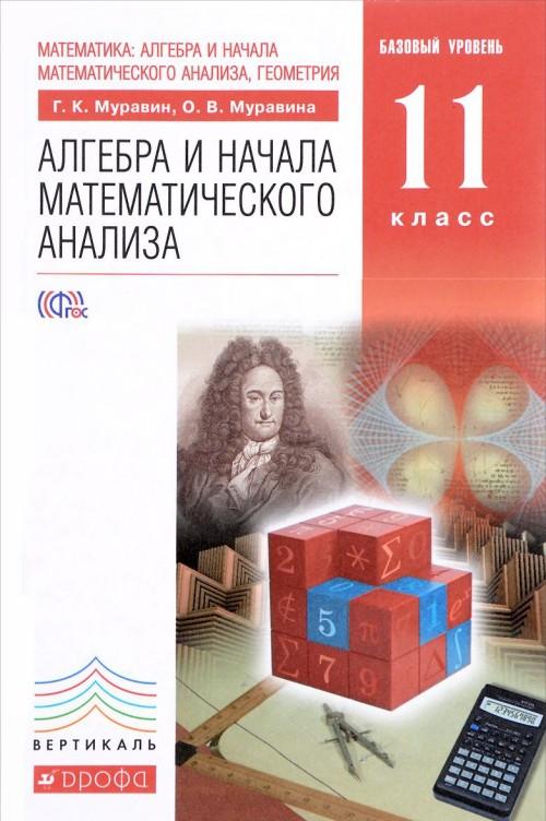 Matematika. Algebra i nachala matematicheskogo analiza, geometrija. Algebra i nachala matematicheskogo analiza. 11 klass. Bazovyj uroven. Uchebnik
