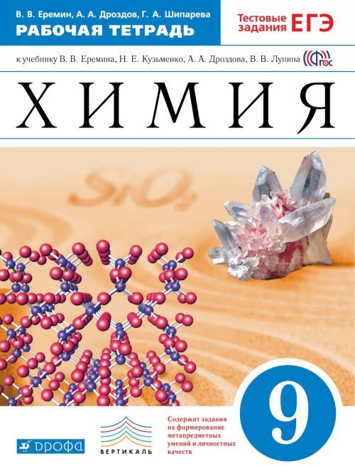 Khimija. 9 klass. Rabochaja tetrad. K uchebniku V. V. Eremina, N. E. Kuzmenko, A. A. Drozdova, V. V. Lunina