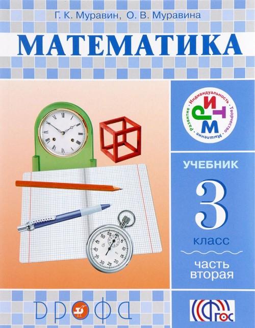 Matematika. 3  klass. Uchebnik. Chast 2