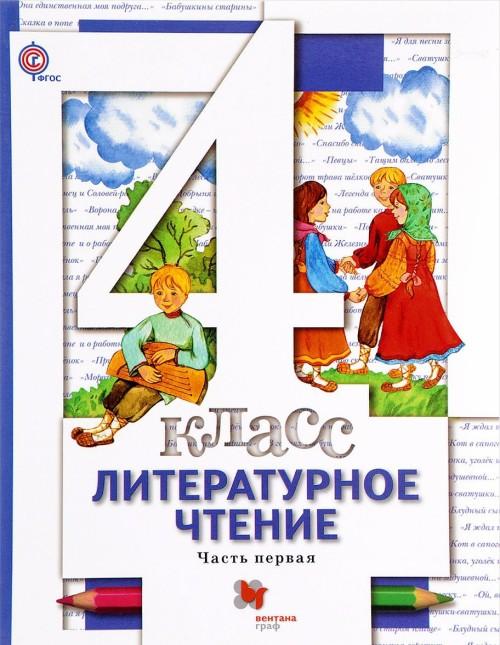 Literaturnoe chtenie. 4klass. Uchebnik. V 3 chastjakh. Chast 1
