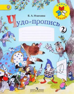 Чудо-пропись. 1 класс. Часть 2 (Школа России)