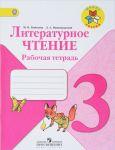 Literaturnoe chtenie. 3 klass. Rabochaja tetrad (Shkola Rossii)