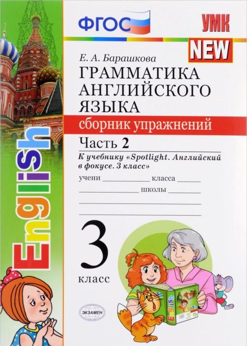 Grammatika anglijskogo jazyka. 3 klass. Sbornik uprazhnenij k uchebniku N. I. Bykovoj i dr. Chast 2