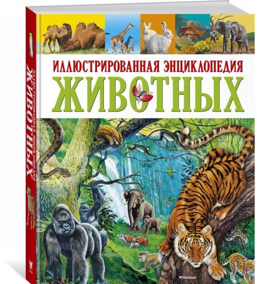 Illjustrirovannaja entsiklopedija zhivotnykh