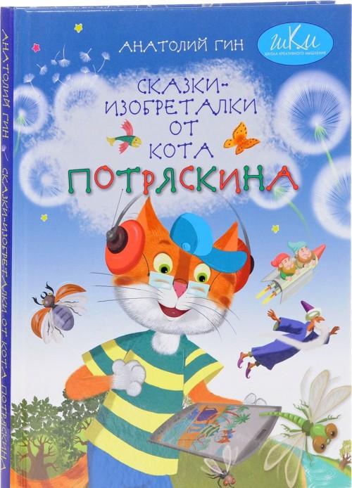 Skazki-izobretalki ot kota Potrjaskina