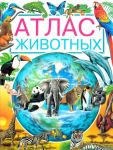 Atlas zhivotnykh