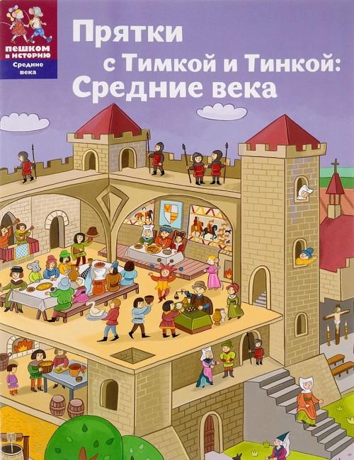 Prjatki s Timkoj i Tinkoj. Srednie veka