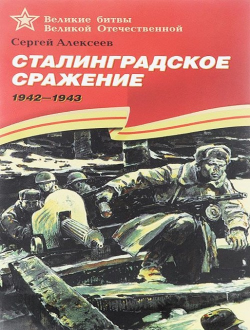 Stalingradskoe srazhenie. 1942-1943