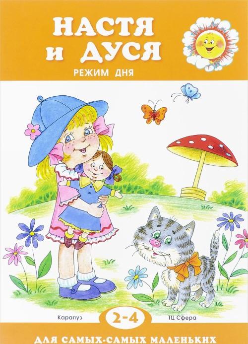 Настя и Дуся. Режим дня. Для детей 2-4 лет